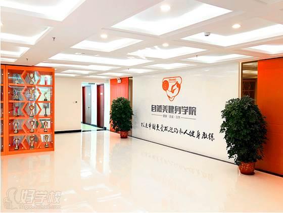 北京自然美健身学院