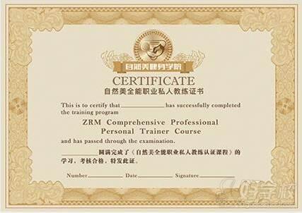 北京自然美健身学院  全能职业私人教练证书