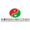 上海芸漫珠宝设计制作工艺培训中心