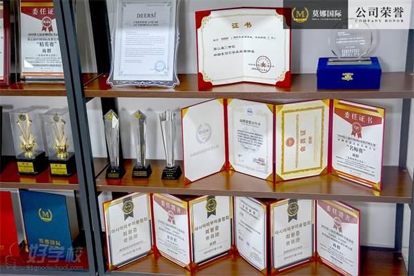 深圳莫娜國際藝術培訓中心 榮譽證書