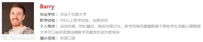 深圳韦博英语培训中心 教学师资