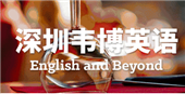 深圳暑假雅思培训哪家靠谱