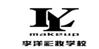 涼山州李洋形象設計職業技能培訓學校