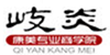 上海岐炎康美专业商学院