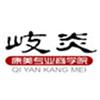 上海岐炎康美專業商學院