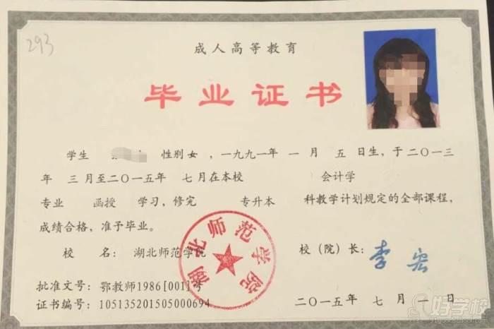 武漢柒桔教育 湖北師范大學畢業證
