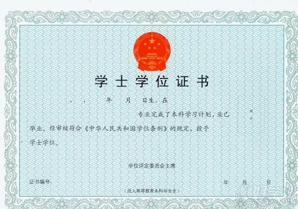 武漢柒桔教育 湖北師范大學學位證