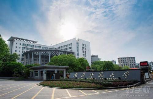 武漢柒桔教育 湖北師范大學大門