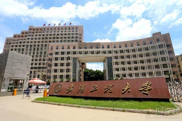 武漢工程大學正門