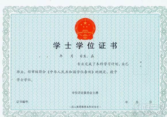 武漢柒桔教育 武漢輕工大學學位證