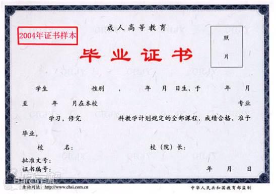 武漢柒桔教育 長江大學畢業證書