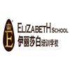 肇慶伊麗莎白培訓學校