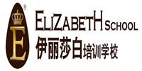 肇庆伊丽莎白培训学校