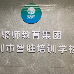 深圳小学幼儿园笔试精讲培训班