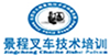東莞景程叉車培訓學校