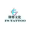 青岛锋势文化纹身培训学校