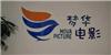 天津梦华影片传媒培训中心