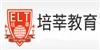 广州培莘教育