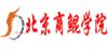 北京商鯤高鐵乘務員學校