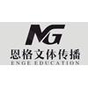 深圳恩格教育