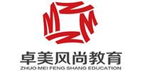 北京卓美风尚教育