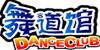 广州舞道馆