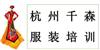 杭州千森服装培训中心