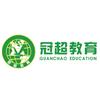 广州冠超教育