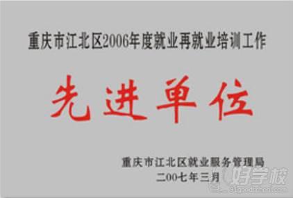 重慶齊生設計職業學校 學校榮譽