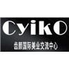 上海CyikO齿颜培训中心