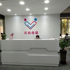 广州乐妈家庭月嫂服务中心白云同和校区图