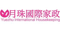 上海月珠国际家政培训中心