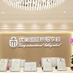 上海一个月烘焙速成培训班