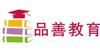 深圳品善教育