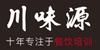 成都川味源餐饮培训中心