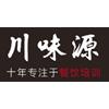 成都川味源餐飲培訓中心