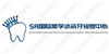 南京S.R国际冰瓷牙美白修复培训中心