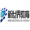 深圳新世界教育