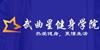 武汉武曲星健身培训学院