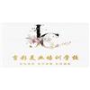 杭州吉彩化妆美甲纹绣培训学校