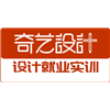 青岛奇艺设计培训中心