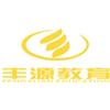 广东省丰源职业培训学校
