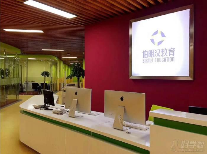 伯明汉英语培训学校  前台