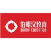 伯明漢英語培訓學校