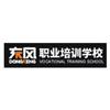 徐州東風職業培訓學校