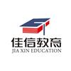陽江佳信職業培訓學校
