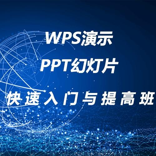 重庆WPS演示/PPT幻灯片快速入门与提高班