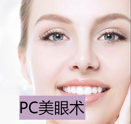 廣州PC美眼術培訓班
