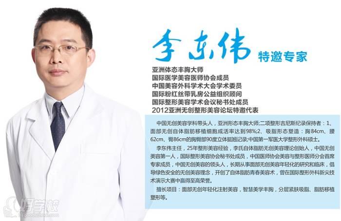 李东伟 特聘专家