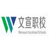 广州文宣职业培训学校